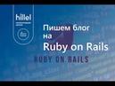 Пишем блог на Ruby on Rails