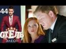 Отель Элеон - Серия 2 сезон 3 - комедийный сериал HD