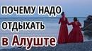Отдых в Крыму 2018. Алушта. Кому интересен отдых в Алуште? Выбираем, куда поехать в Крым отдыхать