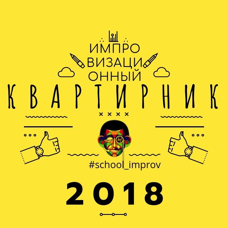 Афиша Воронеж Импровизационный Квартирник