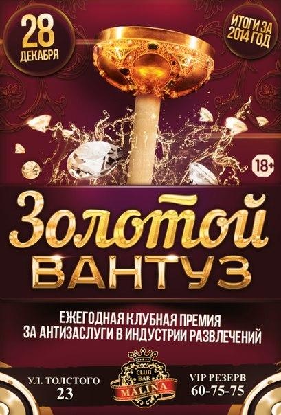 Афиша Улан-Удэ 28 декабря ЗОЛОТОЙ ВАНТУЗ