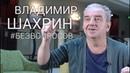 БЕЗ ВОПРОСОВ: Чайф, Мундиаль, Лето, воспитание детей и главное в жизни | Владимир ШАХРИН