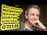 Андрей Колесников - Вы знаете, Медведев молчит - рейтинг растёт... 07.11.18 Особое мнение