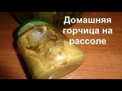 Домашняя ГОРЧИЦА на рассолеКак приготовить ЯДРЁНУЮ ГОРЧИЦУ на рассоле?Домашняя кухня СССР