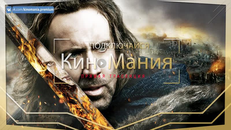 🔴Кино▶Мания HD | Время ведьм | Жанр:Фантастика | (2011) 16