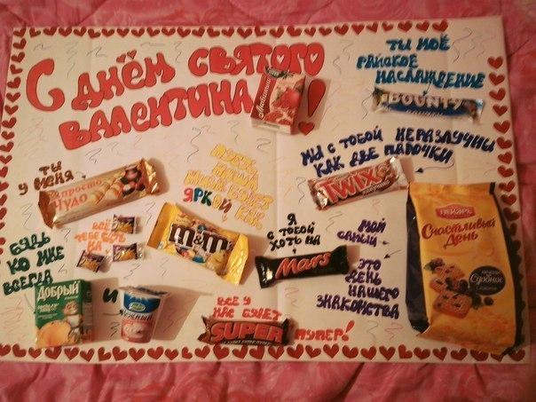 Плакаты из сладостей своими руками для любимой