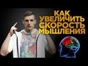 5 СПОСОБОВ РАЗОГНАТЬ СВОЙ МОЗГ. Тренировка мозга