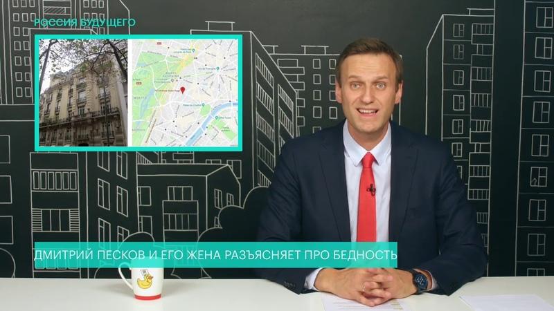Навальный Песков и коррупция