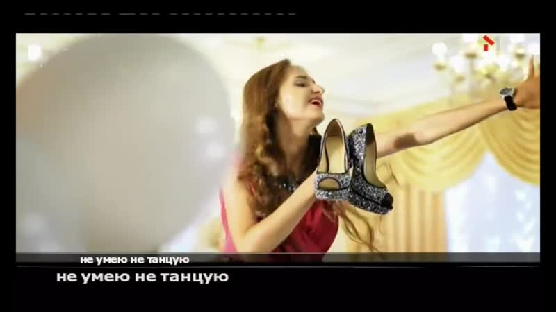 A-DESSA - Женщина не танцую - М1М2-Текст 1