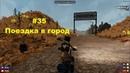 7 Days to Die прохождение Alpha 16.4 – Welcome to Perishton City! 35
