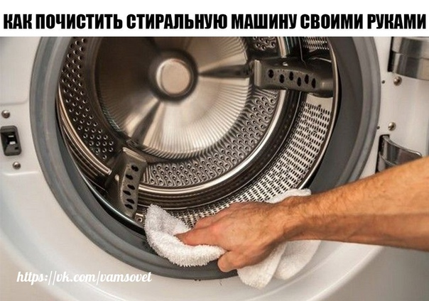 Как почистить стиральную машину своими руками: