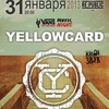 31 января 2013 - YELLOWCARD в Минске!