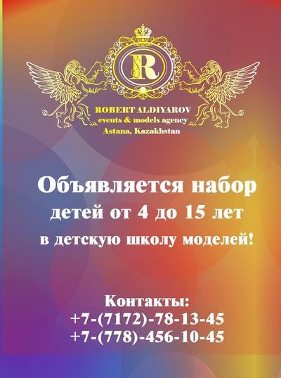 Детская-Школа Моделей, 27 февраля 1995, Минск, id202383611