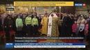 Новости на Россия 24 • Патриарх Кирилл совершил богослужение в честь святителя Петра