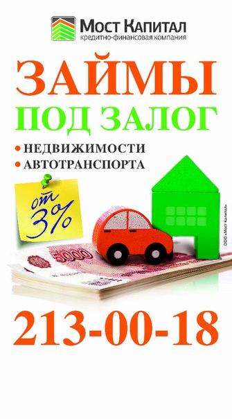 Под залог автомобиля и недвижимости