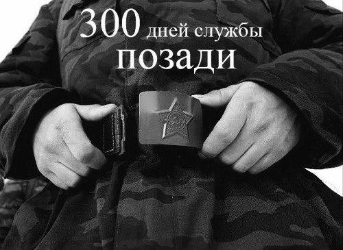 Открытки 100 дней службы позади