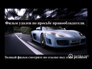Форсаж 6 смотреть онлайн в хорошем качестве Full HD ЛИЦЕНЗИЯ! смотреть онлайн трейлер бесплатно
