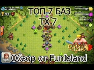Обзор баз clash of clans топ 7 баз для тх 7