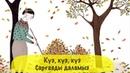 Күз тамаша Песенки на казахском Балаларға арналған әндер
