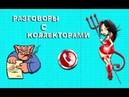 Подборка от тети Насти №123 Коллекторы Банки МФО Антиколлекторы