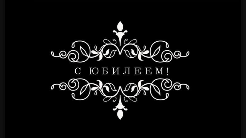 С Юбилеем, Ефим Исаевич!