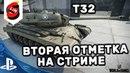 T32 Вторая отметка на стриме Т32 Мастер WOT Console PS4 Немного бомблю в WOT
