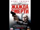 Жажда смерти 2018 трейлер Filmerx