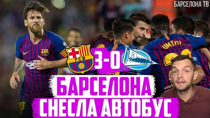 Первая победа в Чемпионате Испании | Барселона 3-0 Алавес | Месси | Обзор матча