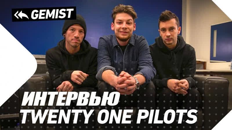 "Twenty One Pilots _""If you have a passion, go for it!_"" ¦ Interview ¦ 3FM Gemist (RUS SUB)"