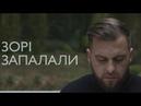 ПРЕМ'ЄРА 2019! Гурт БЕZ ОБМЕЖЕНЬ Презентували Кліп _ Зорі Запалали .