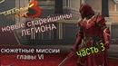 ПРОЩАЙ ГЛАВА 6 НОВЫЙ СТАРЕЙШИНА ЛЕГИОНА СЮЖЕТНЫЕ МИССИИ Shadow Fight 3 85