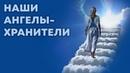 Наши Ангелы - Хранители