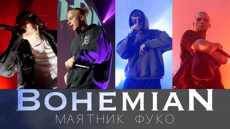 Bohemian: Маятник Фуко | PHARAOH, ATL, ИЛЬИЧ, FLESH, MNOGOZNAAL, KYIVSTONER, BIG RUSSIAN BOSS