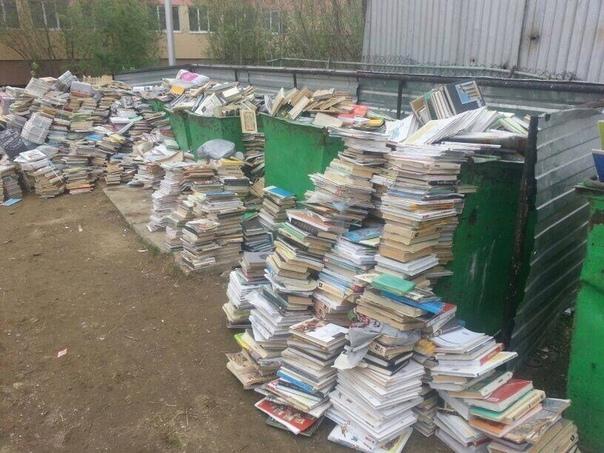 Александр Октябрьский : ПОСЛЕДОВАТЕЛИ ГИТЛЕРА! Недавно проходил мимо детсада и увидел, как к мусорным контейнерам несли коробки с книгами. Попросил сотрудников посмотреть литературу, которую они
