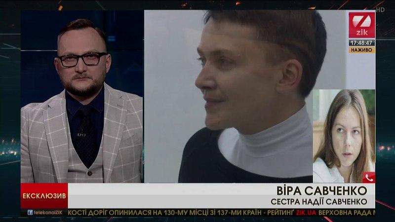 Віра Савченко: Адвокати подали клопотання про повторне проходження поліграфу