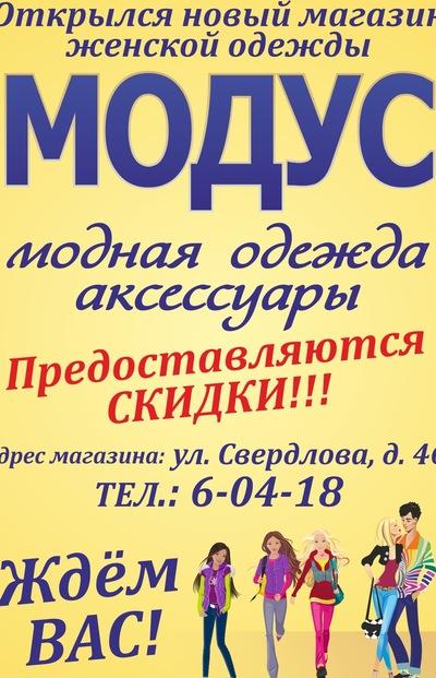 Модус Модус, 28 августа 1996, Ефремов, id190680450