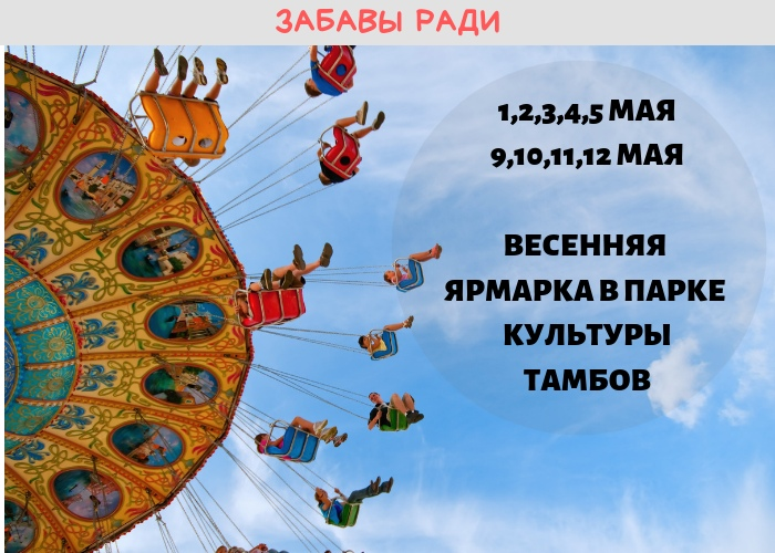 Афиша Тамбов ВЕСЕННЯЯ ЯРМАРКА В ПАРКЕ КУЛЬТУРЫ