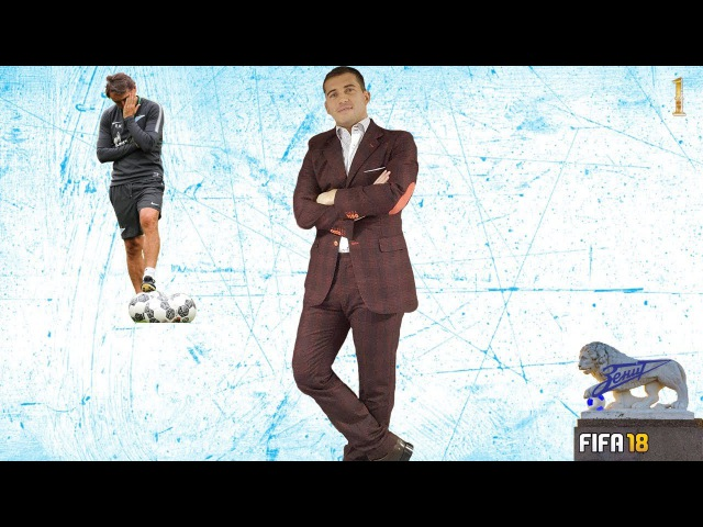 FIFA-18 | Карьера за Зенит 1 | Соревнование с Манчини