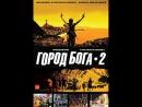 Сильнейший фильм «Город Бога» 2002