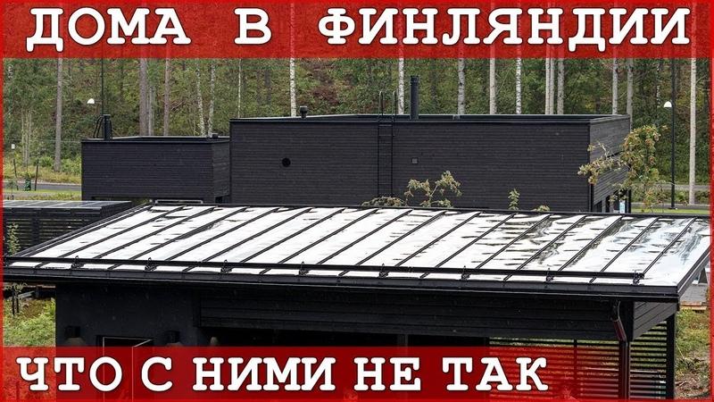 Скандинавские дома в Финляндии, что с ними не так | Asuntomessut Mikkeli