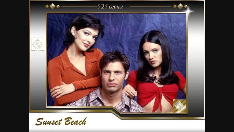 Sunset Beach 525 Любовь и тайны Сансет Бич 525 серия