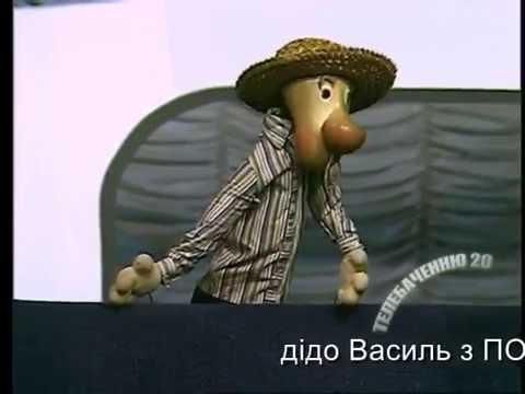 Дідо Василь з Поділля СМІШНОГО ВАМ! (Олександр Царук)