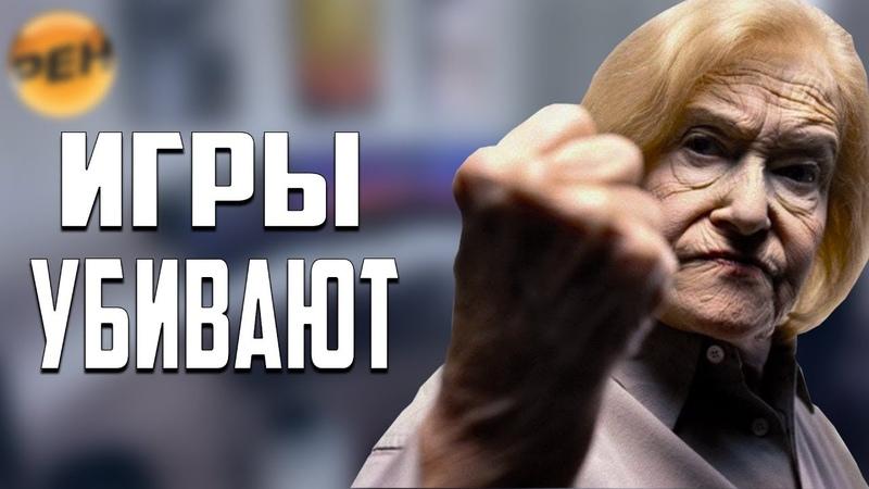 ИГРЫ УБИВАЮТ ДЕТЕЙ | РЕН ТВ ЧТО ТЫ ТВОРИШЬ!