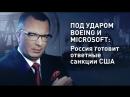 Под ударом Boeing и Microsoft Россия готовит ответные санкции США