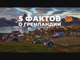 5 фактов о Гренландии