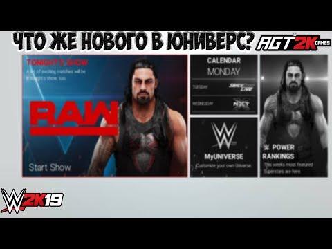 AGT - WWE 2K19 ИГРАЕМ В WWE UNIVERSE MODE (SmackDown, NXT и 205 Live!) Запись от 16.10.18