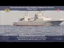 Большой десантный корабль Иван Грен готовится к параду ВМФ