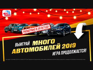 3 миллиона рублей и 5 авто Suzuki разыграны! Игра Много автомобилей продолжается!