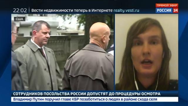 Новости на Россия 24 • Торгпредство России в Вашингтоне перешло под контроль властей США
