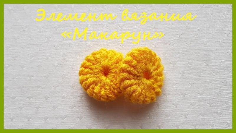 Элемент вязания «Макарун» ✿ Вязание крючком ✿ Knit item Macaron ✿ Crochet ✿